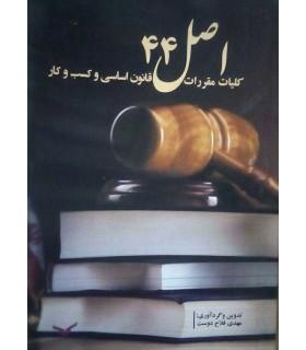 کتاب کلیات مقررات اصل 44 قانون اساسی و کسب و کار