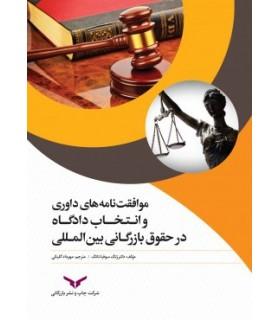 کتاب موافقت نامه های داوری و انتخاب دادگاه در حقوق بازرگانی بین المللی