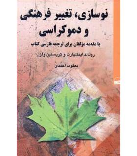 کتاب نوسازی تغییر فرهنگی و دموکراسی