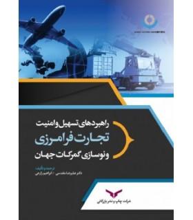 کتاب راهبردهای تسهیل و امنیت تجارت فرامرزی و نوسازی گمرکت جهان