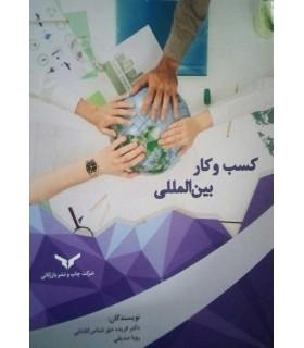 کتاب کسب و کار بین المللی