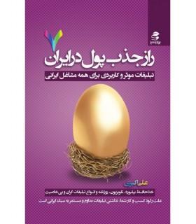 کتاب راز جذب پول در ایران 7 تبلیغات موثر و کاربردی برای همه مشاغل ایرانی