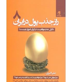 کتاب راز جذب پول در ایران 8 دلیل عدم موفقیت در ایران امروز چیست