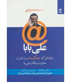 کتاب علی بابا خانه ای که جک ساخت
