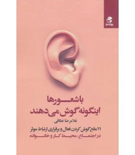 کتاب با شعورها اینگونه گوش می دهند
