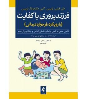 کتاب فرزندپروری با کفایت