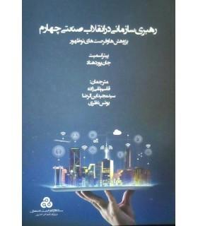 کتاب رهبری سازمانی در انقلاب صنعتی چهارم