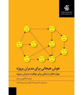 کتاب هوش هیجانی دبرای مدیران پروژه