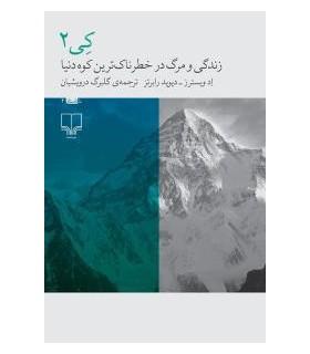 کتاب کی 2 زندگی و مرگ در خطرناک ترین کوه دنیا