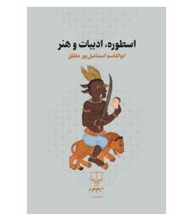 کتاب اسطوره ادبیات و هنر