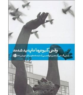 کتاب وقتی کبوترها ناپدید شدند