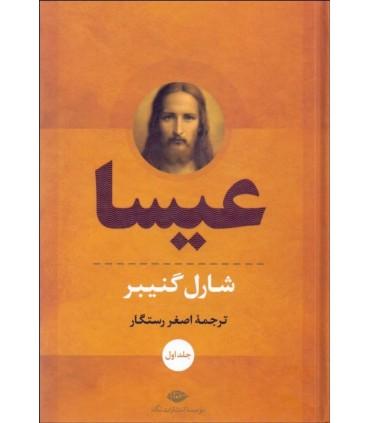 کتاب عیسا جلد 1 و جلد 2