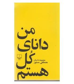 کتاب من دانای کل هستم