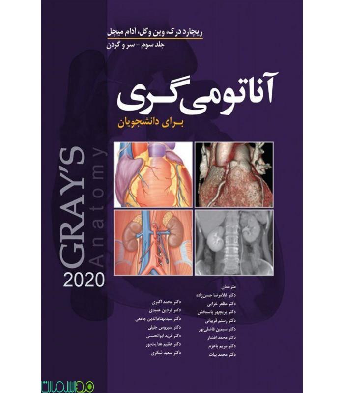 کتاب آناتومی گری جلد 1 تنه 2020