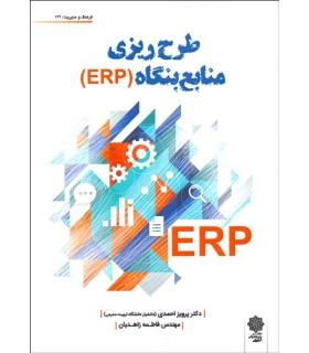 کتاب طرح ریزی منابع بنگاه ERP