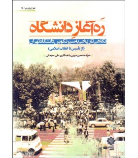 کتاب ره آغاز دانشگاه نگاهی تاریخی به سیر تکوین دانشگاه تهران