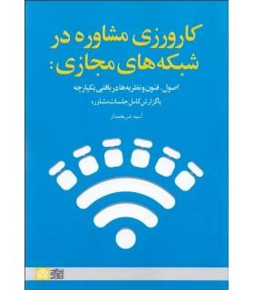 کتاب کارورزی مشاوره در شبکه های اجتماعی اصول فنون و نظریه ها در بافتی یکپارچه