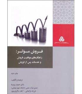 کتاب فروش موثر راهکارهای موفقیت فروش و خدمات پس از فروش