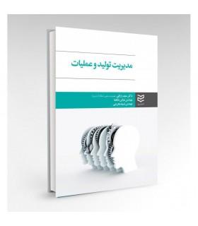 کتاب مدیریت تولید و عملیات
