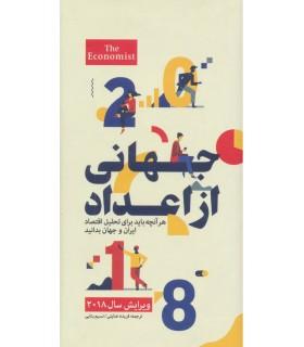 کتاب جهانی از اعداد هر آنچه باید برای تحلیل اقتصاد ایران و جهان بدانید