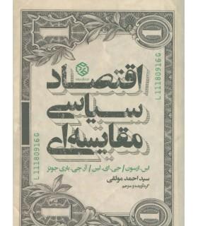کتاب اقتصاد سیاسی مقایسه ای
