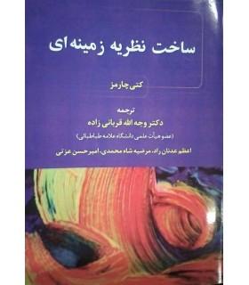 کتاب ساخت نظری زمینه ای