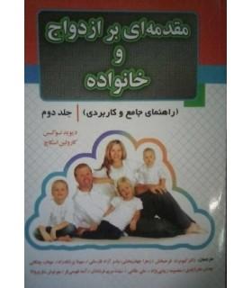 کتاب مقدمه ای بر ازدواج و خانواده جلد 2