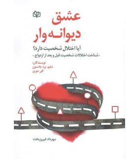 کتاب عشق دیوانه وار