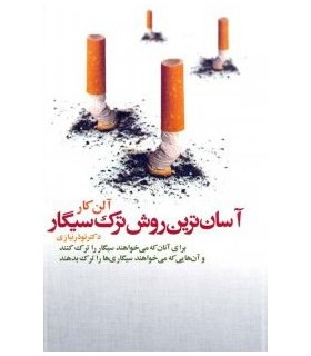 کتاب آسان ترین روش ترک سیگار