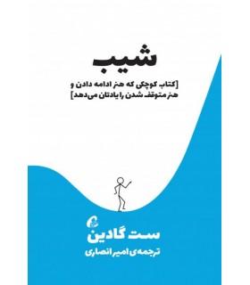 کتاب شیب