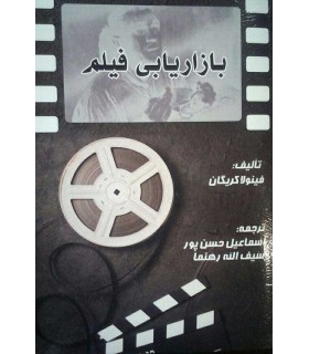 کتاب بازاریابی فیلم