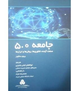 کتاب جامعه 5.0 صنعت آینده فناوری ها روش ها و ابزارها