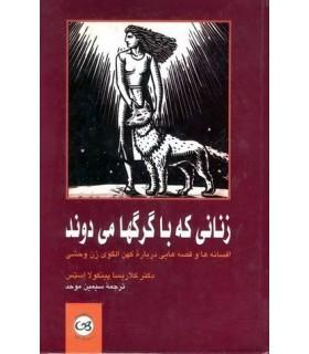 کتاب زنانی که با گرگها میدوند