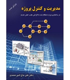 کتاب مدیریت و کنترل پروژه در ساختاری نو و به هنگام شده با افزایش 7 فصل جدید