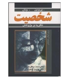 کتاب شخصیت نظریه و پژوهش