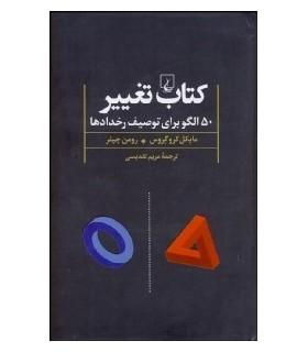 کتاب تغییر 50 الگو برای توصیف رخدادها
