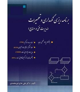 کتاب برنامه ریزی نگهداری و تعمیرات مدیریت فنی در صنایع