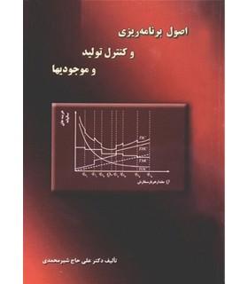 کتاب اصول برنامه ریزی و کنترل تولید و موجودیها