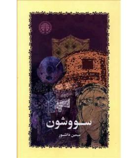 کتاب قصه های پاییزی