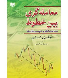 کتاب معامله گری بین خطوط