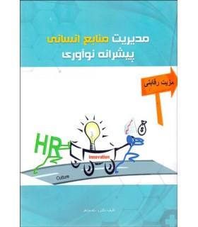 کتاب مدیریت منابع انسانی پیشرانه نوآوری