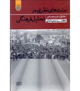 کتاب سنت های نظری در تحلیل فرهنگی جلد 1