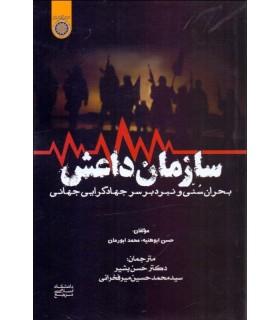 کتاب سازمان داعش بحران سنی و نبرد بر سر جهادگرایی جهانی