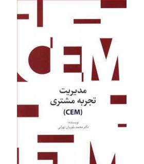 کتاب مدیریت تجربه مشتری CEM