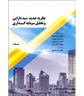 کتاب نظریه جدید سبد دارایی و تحلیل سرمایه گذری جلد 1