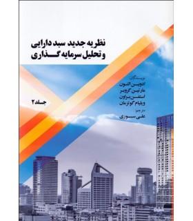 کتاب نظریه جدید سبد دارایی و تحلیل سرمایه گذری جلد 2