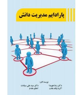 کتاب پارادایم مدیریت دانش