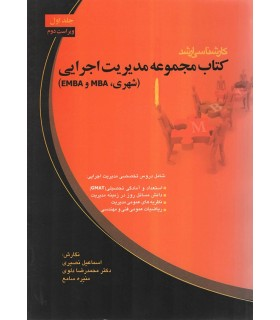 کتاب مجموعه مدیریت اجرایی جلد اول