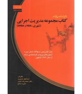کتاب مجموعه مدیریت اجرایی جلد دوم