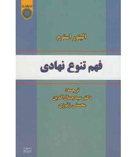 کتاب فهم تنوع نهادی
